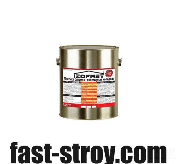 Мастика битумно-полимерная IZOFAST (20 кг)