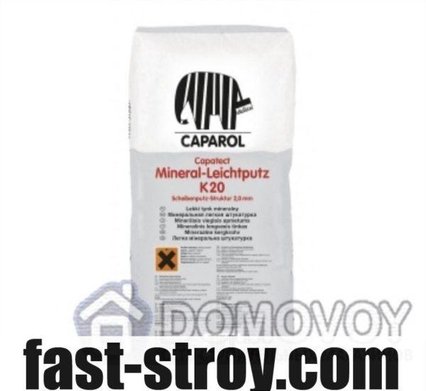 Штукатурка Capatect Mineral-Leichtputz K20 камешек 25кг