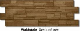 Цокольный сайдинг Docke Фасадные панели коллекции Stein Waldstein осенний лес (песчаник) - 668