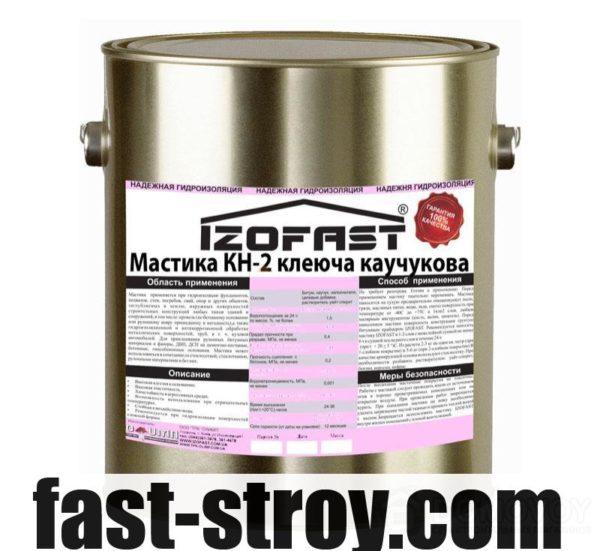 Мастика Гермабутил IZOFAST (10 кг)