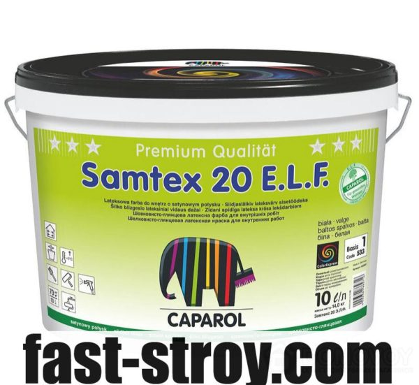 Краска интерьерная Caparol Samtex 20 E.L.F. B1 10л
