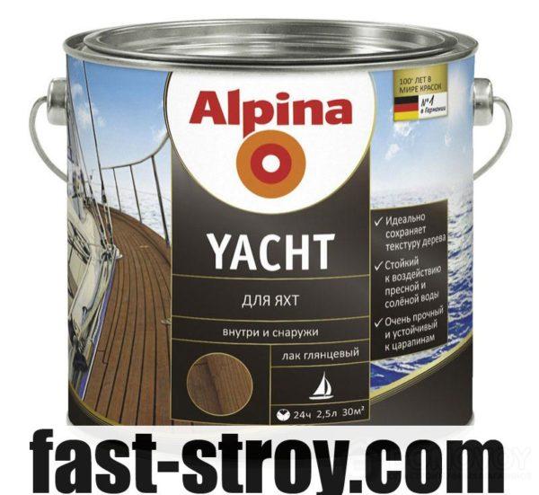 Лак для яхт Alpina YachtLack (глянцевый) 2,5л