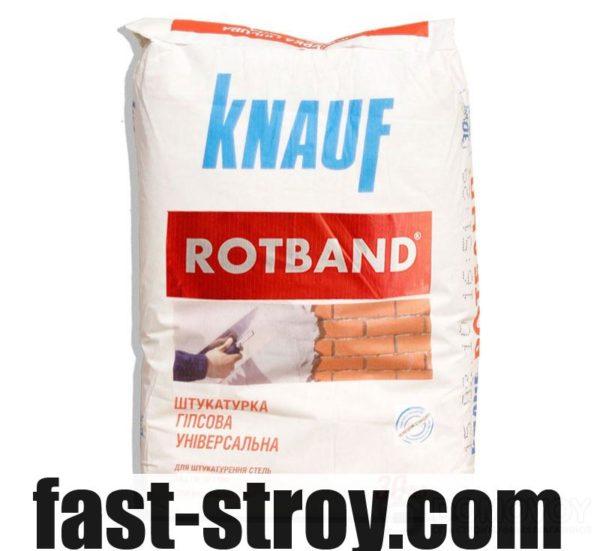 Штукатурка Ротбанд (Rotband) 15 кг Knauf