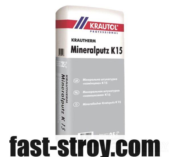 Минеральная штукатурка Krautherm Mineralputz K15