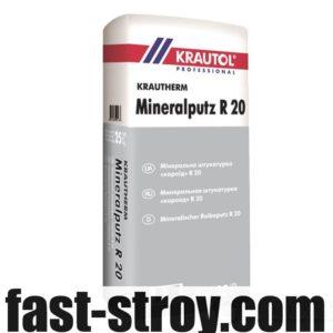 Штукатурка Krautherm Mineralputz R20